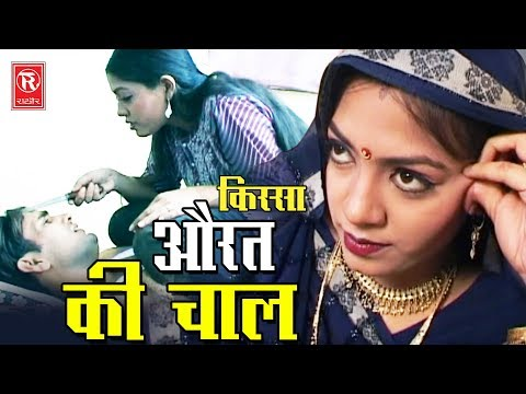 Kissa | Aurat Ki Chaal | औरत की चाल | Brijesh Shashtari | Letest Kissa Full HD | Rathore Cassettes