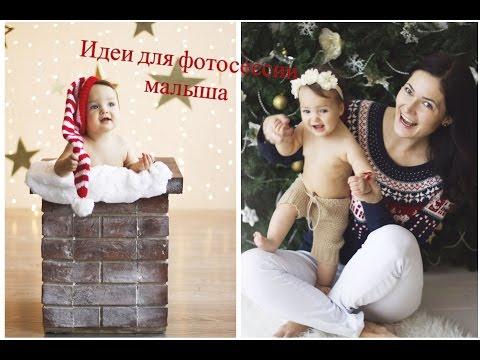 Идеи для фотосессии малыша! 5 ПРАВИЛ УДАЧНОЙ ДЕТСКОЙ ФОТОСЕССИИ