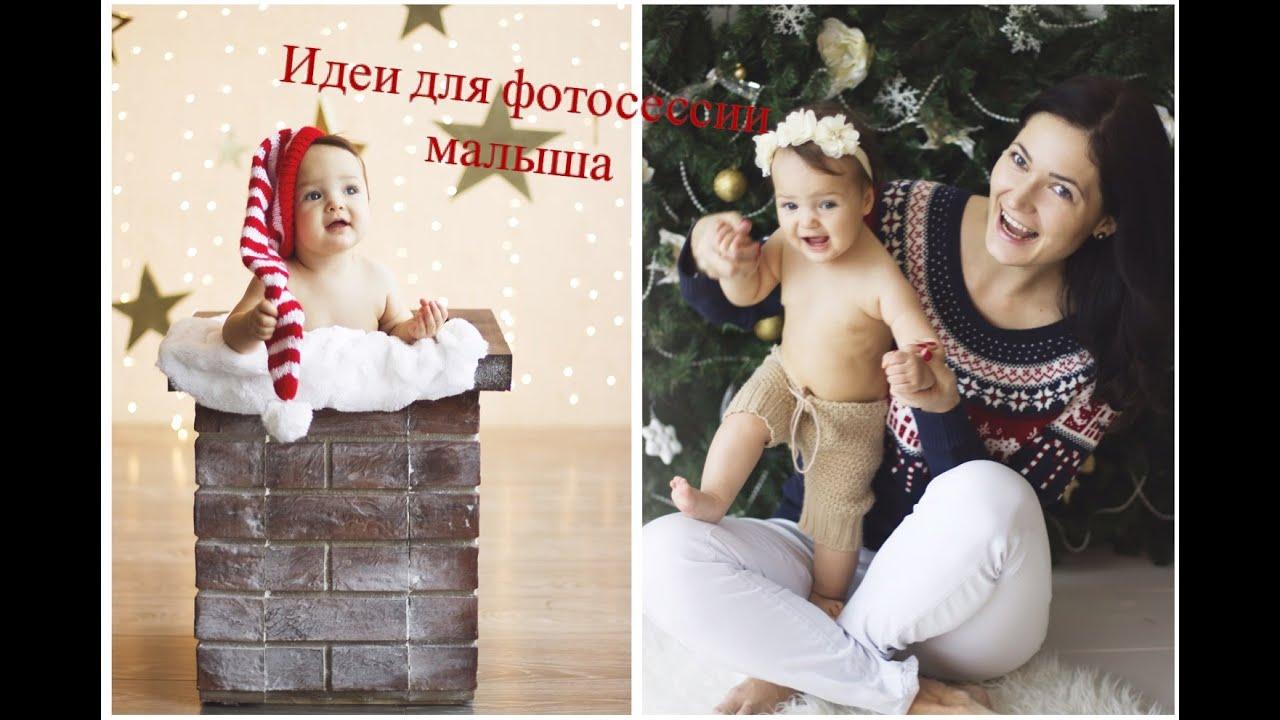 Детской фотосессии своими руками