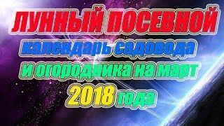 видео Посевной календарь на март 2018 года