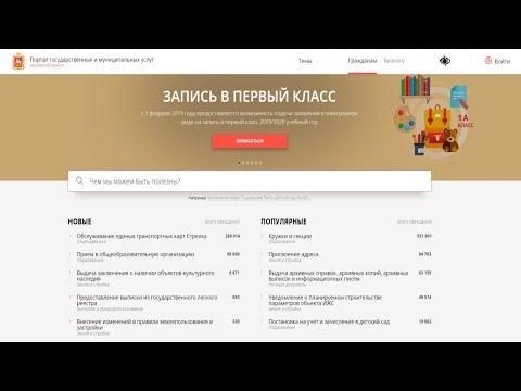Как подать заявление в 1 класс через сайт Uslugi.mosreg.ru