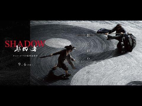 映画『SHADOW/影武者』本予告90秒(配信中)