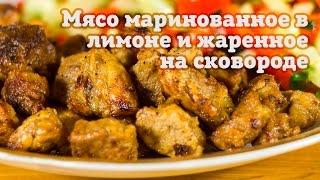 Мясо маринованное в лимоне и жаренное на сковороде.