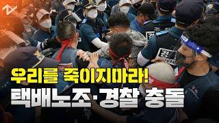 택배과로사 대책 국회 논의…노조는 1박2일 농성투쟁