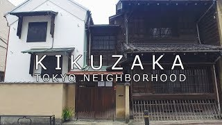 Kikuzaka is a place associated with many japanese cultured persons ...