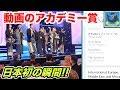 【日本人初】動画のアカデミー賞でアジア1位!!【Streamy Awards2019】