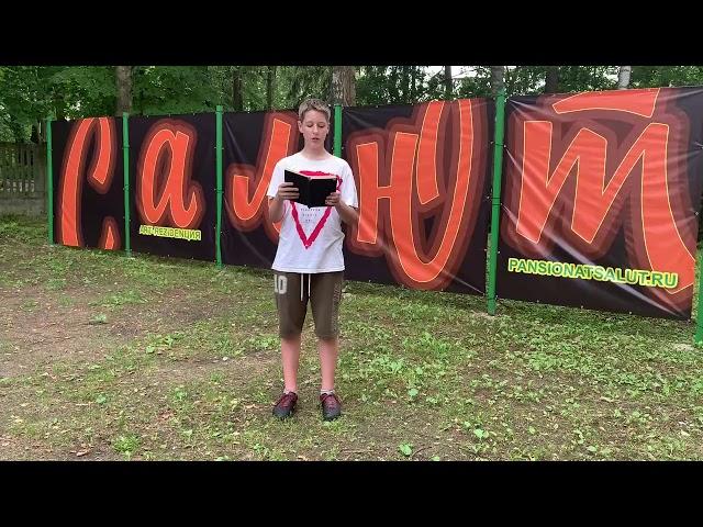 Артем Тимофеев читает произведение «После половодья» (Бунин Иван Алексеевич)