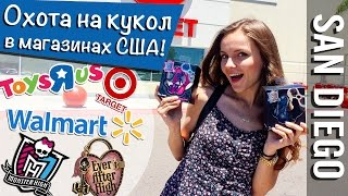 Охота на кукол в США (Monster High, Ever After High / ToysRUs,Walmart,Target) Doll Hunters San Diego