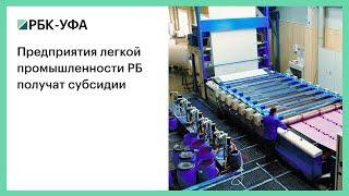 Предприятия легкой промышленности РБ получат субсидии