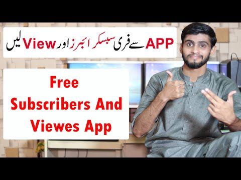 Get Subscribers Using This App   Get Free Subscribers And Viewes App 🔥👍