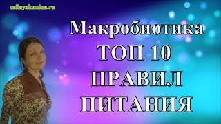 Макробиотика  ТОП 10 правил питания