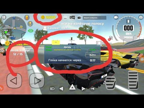Онлайн гонки в игре симулятор автомобиля 2 Car Simulator 2