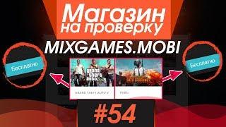 #54 Магазин на проверку - mixgames.mobi (БЕСПЛАТНЫЕ КЛЮЧИ STEAM) КЛЮЧИ ОТ ИГР СТИМ БЕСПЛАТНО!