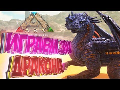 ТИРАННОЗАВР, ДРАКОН И СПИНО - Играем За Динозавров - ARK Survival Evolved #3