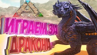 ТИРАННОЗАВР, ДРАКОН И СПИНО - Играем За Динозавров - ARK Survival Evolved #3