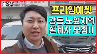 [보험왕] 프라임에셋 강동 노원지역 보험설계사 모집!!