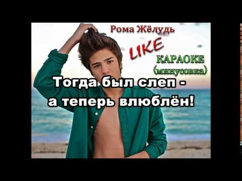Music video Рома Жёлудь - Минус