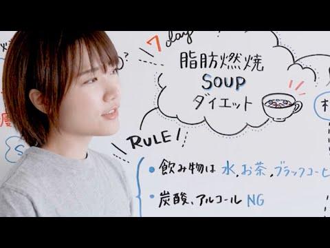 1週間脂肪燃焼スープで何キロ痩せるかやってみた