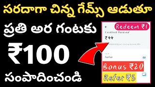 Taptap earn money Telugu| instant payment apps in February 2020| earn paytm cash from tap tap site|
