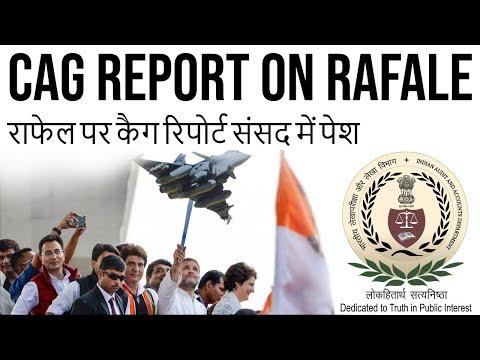 CAG Report on Rafale राफेल पर कैग रिपोर्ट संसद में पेश Current Affairs 2019