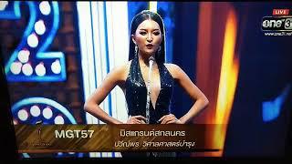มิสแกรนด์สงขลา Miss Grand Thailand 2020-แนะนำตัว #MissGrandThailand2020
