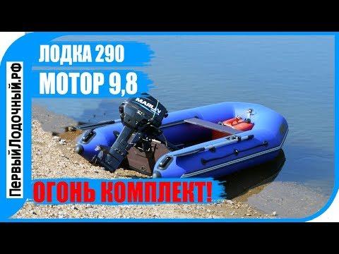 Лодка 290 + Мотор 9.8 = Пушка комплект