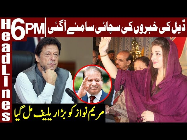 Reallity Behind The PMLN And PM Imran Khan Deal | Headlines 6 PM  | 17 September 2019 | Express News