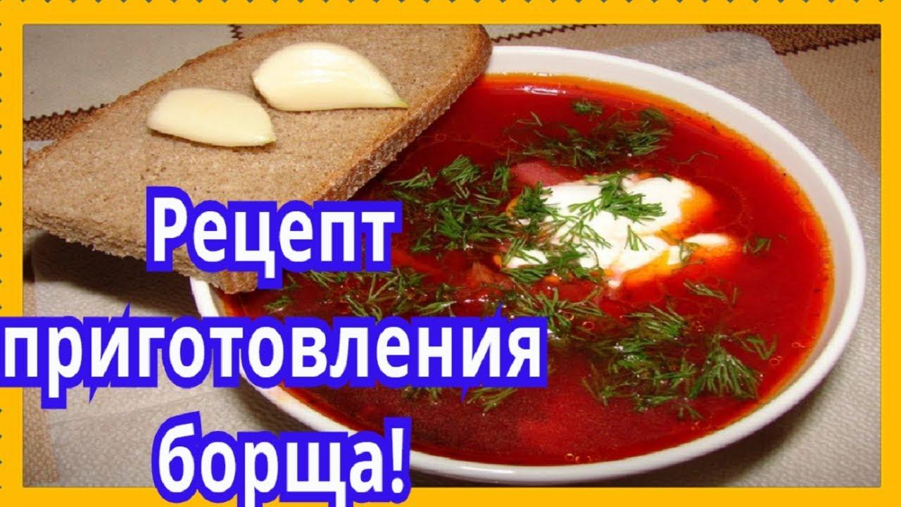 Рецепт борщ с салом и чесноком