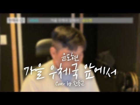 윤도현 - 가을 우체국 앞에서 (Cover by 한동근)