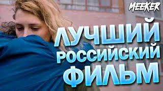 АРИТМИЯ - Лучший Российский Фильм 2017 года! (Обзор без спойлеров)