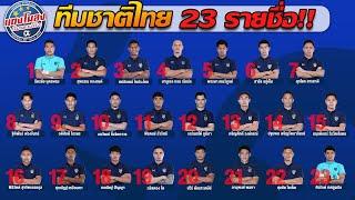 ทีมชาติไทย!! ประกาศ 23 รายชื่อ เกมที่6 ไทย พบ อินโดนีเซีย - แตงโมลงปิยะพงษ์ยิง