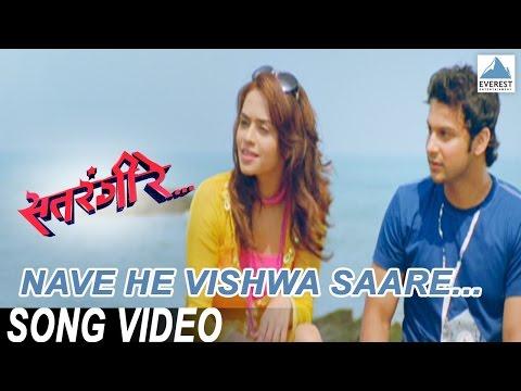 Nave He Vishwa Saare - Satrangi Re | Superhit Marathi Songs | Adinath Kothare | Sunidhi Chaunhan