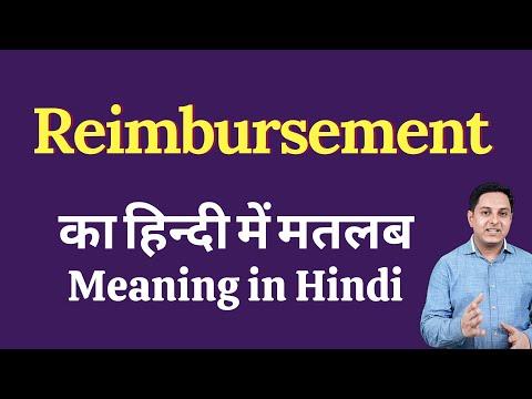 reimbursement meaning in Hindi | reimbursement का हिंदी में अर्थ | explained reimbursement in Hindi