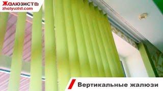 Вертикальные жалюзи для окон(Вертикальные жалюзи сочетают в себе стиль, функциональность, удобный контроль над потоком света в комнате...., 2016-10-04T19:28:17.000Z)