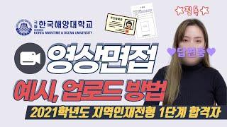 한국해양대학교 영상면접 예시 및 업로드 방법  | 알…
