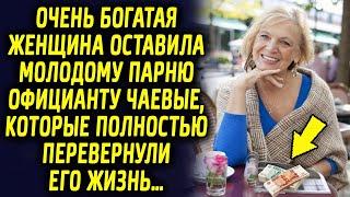 Богатая женщина оставила молодому официанту чаевые которые сильно перевернули его жизнь