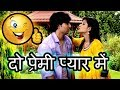 दो प्रेमी प्यार में | Girlfriend Ki Comedy | Hindi Jokes | Hilarious Funny Videos