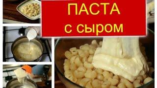 Паста (макароны) с сыром. ВКУСНОЕ МЕНЮ. Пошаговое приготовление