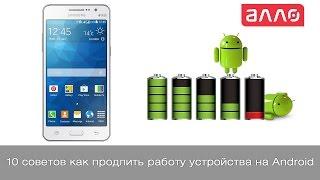 10 фактов о энергосбережении Android