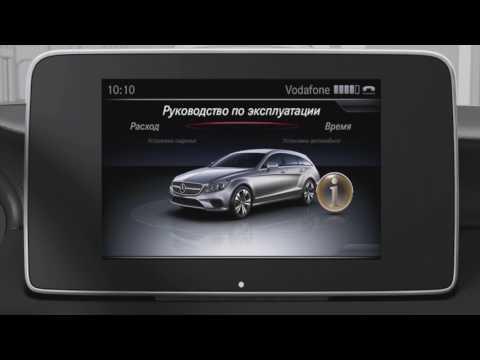Система COMAND Online W218 CLS-Class Mercedes-Benz