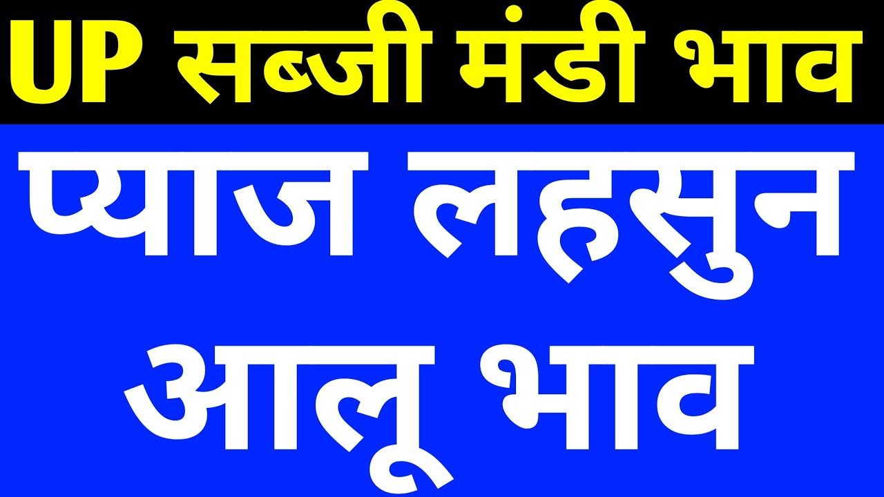 यूपी सब्जियों के ताजा भाव|up sabji mandi ke bhav|pyaj ka bhav|आलू भाव|lahsun bhav|mandi bhav today|