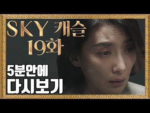 SKY캐슬 19화 5분 안에 다시보기   그림으로 보는 드라마   스카이캐슬   드라마추천