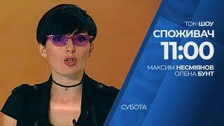 """АНОНС Ток-шоу """"СПОЖИВАЧ"""" Дивиться 29 червня об 11:00"""