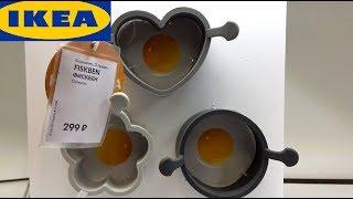 🌺ИКЕА радует НОВИНКАМИ в отделе посуды 🌺 IKEA сентябрь 2018