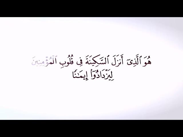 آيات السكينة للأطفال للشعور بالطمأنينة أثناء النوم وعلاج الخوف الله معنا Allahm3ana