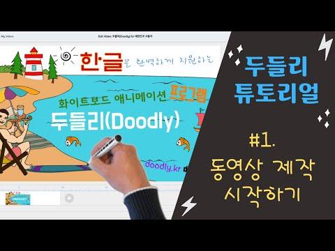 두들리(Doodly) 튜토리얼 (1/8) - 동영상 제작 시작하기