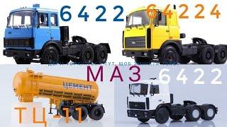 Сідлові тягачі МАЗ-6422,н/п ТЦ-11, Автоісторія,Наш автопром,1:43.