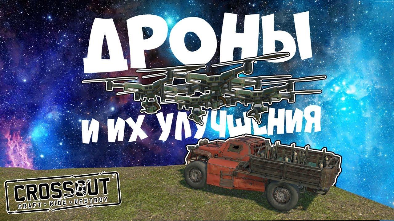 Как управлять дронами в кроссаут универсальный кейс спарк заплечный