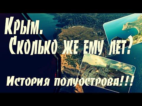 Крым - история полуострова. Сколько Крыму лет?