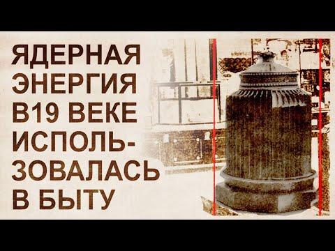 Бытовое радиоактивное отопление 19 века. Энергетика прошлого